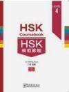 HSK Coursebook - Level 4 Xun Wang