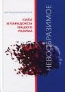 Niewyobrażalne Potęga i paradoksy naszych umysłów Wersja rosyjska  Bońkowski Witold
