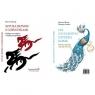 Sztuka biznesu z Chińczykami / Jak zaczarować indyjską kobrę Chong Darren