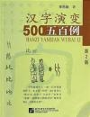 Tracing the Roots of Chinese Characters Leyi Li