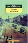 LR Dostojewski, Dniewnik pisatiela Fiodor Dostojewski
