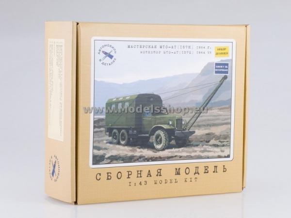 Zil 157k Workshop Kung MTO-AT (model kit) (KIT1010)