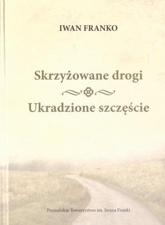 Skrzyżowane drogi, Ukradzione szczęście Iwan Franko