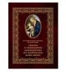Traktat o prawdziwym nabożeństwie do Najświętszej Marii Panny