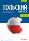Polski nie gryzie! (wersja rosyjskojęzyczna). ПОЛЬСКИЙ НЕ Praca Zbiorowa