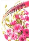 Karnet B6 Kwiaty imieniny  FF1284