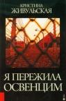 Przeżyłam Oświęcim wersja rosyjska Żywulska Krystyna