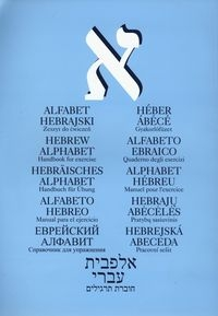 Alfabet hebrajski Zeszyt do ćwiczeń