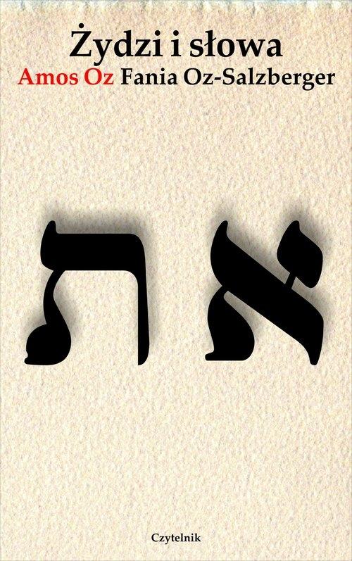 Żydzi i słowa Oz Amos, Oz-Salzberger Fania