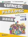 Chinese Paradise Vol.3 - Workbook Fuhua Liu