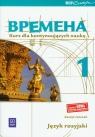 Wremiena 1 Zeszyt ćwiczeń Kurs dla kontynuujących naukę Gimnazjum Broniarz Renata