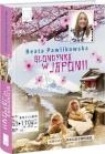 Blondynka w Japonii (400189)