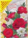 Karnet składany 3D - Bukiet Róż