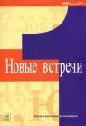 Nowyje wstrieczi 1 podręcznik z płytą CD Szkoła ponadgimnazjalna Dąbrowska Halina, Zybert Mirosław
