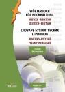 Worterbuch für Buchhaltung Deutsch-Russisch Russisch-Deutsch Kapusta Piotr