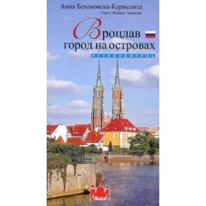 Wrocław - miasto na wyspach wersja rosyjska Będkowska-Karmelita Anna