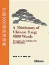 A Dictionary of Chinese Usage 5000 Words Xingjian Zhou