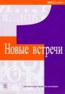 Nowyje wstrieczi 1 Zeszyt ćwiczeń Język rosyjski liceum technikum. Kurs Zybert Mirosław, Dąbrowska Halina