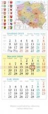 Kalendarz 2020 trójdzielny KT 01 Mapa