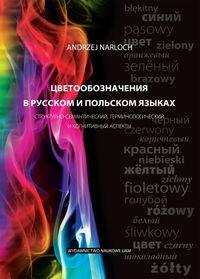 Swietowoznaczenija w ruskom i polskom jazykach Narloch Andrzej