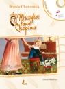 Muzyka Pana Chopina z płytą CD