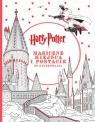 Harry Potter Magiczne miejsca i postacie do kolorowania