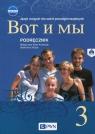 Wot i my 3 Nowa edycja Podręcznik z płytą CD
