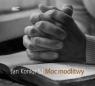Moc modlitwy  (Audiobook)