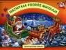 Niezwykła podróż Mikołaja Trójwymiarowe obrazki