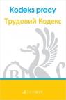Kodeks pracy. Polska i ukraińska wersja językowa