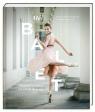 Mój balet. Opowieść o tańcu: od szkoły do sceny Wira-Ostaszyk Aneta, Kończak Joanna