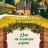 Dom na sosnowym wzgórzu audiobook