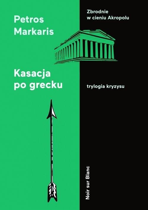 Kasacja po grecku Markaris Petros, Markaris Petros