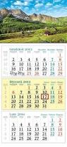 Kalendarz 2014 Hala