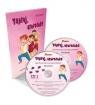 Tuptaj starszaku + 2 CD