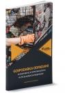 Gospodarka odpadami - konsekwencje wprowadzenia w życie nowych przepisów Praca zbiorowa