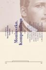 Moniuszko. Kompendium