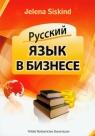 Russkij jazyk w biznesie