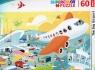 Puzzle Supercolor Maxi 60 The big Airport (26447)