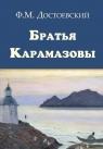 The Brothers Karamazov - Bratya Karamazovy