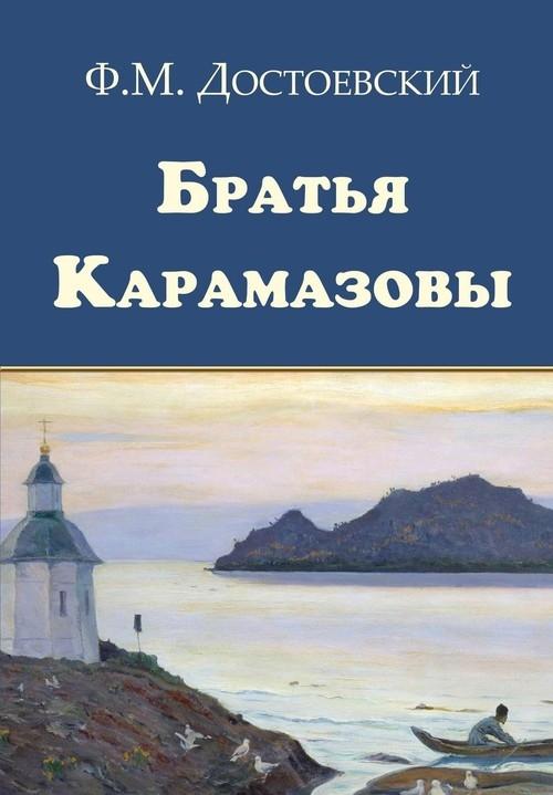 The Brothers Karamazov - Bratya Karamazovy Dostoevsky Fyodor M.