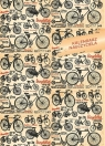 Kalendarz Nauczyciela A5 2020/2021 PCV rowery
