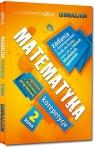 Matematyka - korepetycje - gimnazjum, klasa 2 Zofia Daszczyńska, Roman Gancarczyk