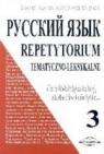 Russkij Jazyk 3. Repetytorium tematyczno-leksykalne