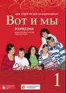 Wot i my 1 Podręcznik Język rosyjski dla szkół ponadgimnazjalnych z 2 płytami CD