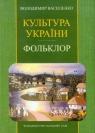 Kultura Ukrainy Folklor Wasyłenko Wołodymyr