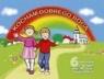 Kocham dobrego Boga 6. Podręcznik dzieci sześcioletnie Dariusz Kurpiński, Elżbieta Osewska, Jerzy Snopek, ks. Józef Stala