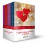 Najpiękniejsze powieści o miłości