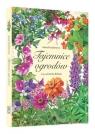 Tajemnice ogrodów Paszkiewicz Anna