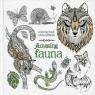 Kolorowanka antystresowa Amazing Fauna
